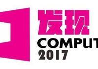 電腦報Computex2017展會報道(一)