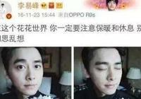 李易峰戀情疑似曝光,更有微博親密互動,網友懷疑兩人已同居!