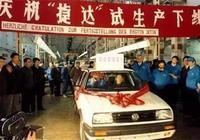 國內暢銷30年,總銷量突破400萬輛的神車,大眾捷達正式停產