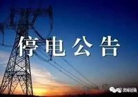 靈壽5月15日—20日停電信息,有你家嗎?