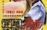"""中國最經典的""""十大穿越劇""""——第一名毫無疑問的TOP·1"""