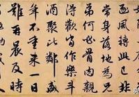 趙孟頫書法集字:寫的真好,態勢趣生,行雲流水,無拘束!