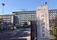 北京理工大學和大連理工大學,會是誰?