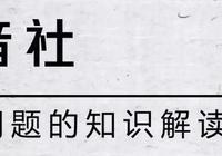 鄭永年:社交媒體或替代傳統政黨