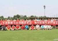 以球會友,湖北藝術家足球隊走進武漢卓爾職業足球俱樂部