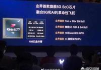 剛發佈的華為麒麟990芯片,有哪些亮點和黑科技?