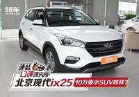 10萬能買到什麼樣的小型SUV?北京現代ix25告訴你