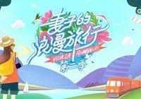 《妻子的浪漫旅行2》:丈夫與妻子浪漫合體,魏大勳迴歸在線吃瓜