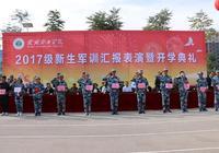 武威職業學院舉行2017級新生軍訓彙報表演暨開學典禮