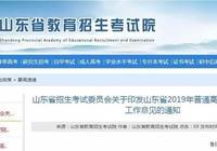 山東省2019年高考分數線出爐!如何填報志願速看這裡
