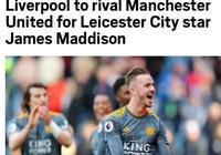 利物浦與曼聯爭奪萊斯特城新星麥迪遜