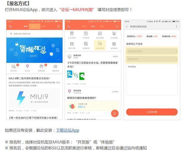 小米手機第三批機型開始推送MIUI9開發版內測更新了