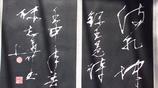 """寶雞市書法家協會原主席張志道""""立體竹書""""書作欣賞"""