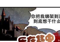 搞笑漫畫:勇士因為醜被公主嫌棄,被殺