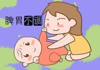 脾虛的寶寶,會有這幾種表現,媽媽輔食再精細吃再多也難長肉!