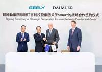 吉利與戴姆勒建立合資公司,為何落地得這麼快?