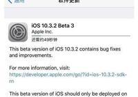 iOS10.3.2又有重磅更新,全面進行系統優化,運行更流暢