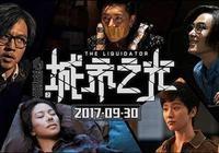 鄧超版《心理罪》因題材未過審缺席,國慶檔只剩《空天獵》和成龍