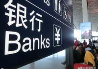 銀行是什麼?銀行有什麼特殊的?銀行將會去哪裡?
