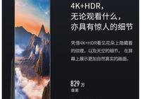 同樣65寸4k電視,為什麼小米才賣3k,其他友商有上萬的,除了價格,差別在哪?