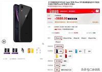 iPhone XR價格真香,A12處理器,只要5038元