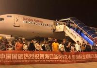 阿拉木圖至海口國際航班包機首航成功!