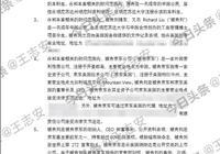 劉強東性侵犯案起訴書全文(中文翻譯)
