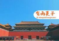 故宮:修建14載,輝煌600年