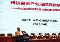 中關村管委會副主任翁啟文:風險投資向智慧資本進化