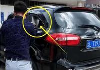 男子把車鑰匙忘在車內,為取鑰匙卻這麼做,而4S店說這車主虧大了