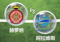 競彩足球週三012國王杯:赫羅納 VS阿拉維斯