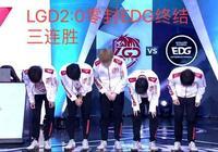 EDG被LGD零封!兩隊表情對比太真實!廠長被壓3級賽後臉都黑了
