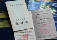 西藏邊防證,在西藏堪比護照的本本!