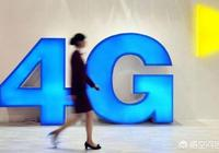 為什麼現在的 4G 網越來越慢了