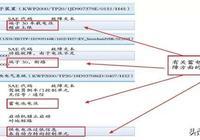 「維修案例」上海大眾朗行U140000 功能故障