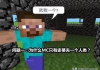 """我的世界:MC十大經典""""疑問"""",老玩家也得皺眉!你能答上來幾個"""