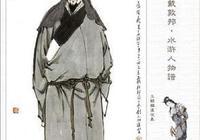 解讀水滸傳英雄之玉麒麟盧俊義