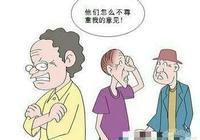 """老年性耳聾讓老人""""蝸居"""""""