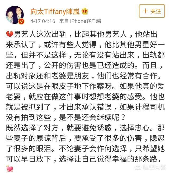 向太陳嵐更博為鄭秀文發聲,她究竟是個怎樣的人?你怎麼看發文影射的眾多內容?