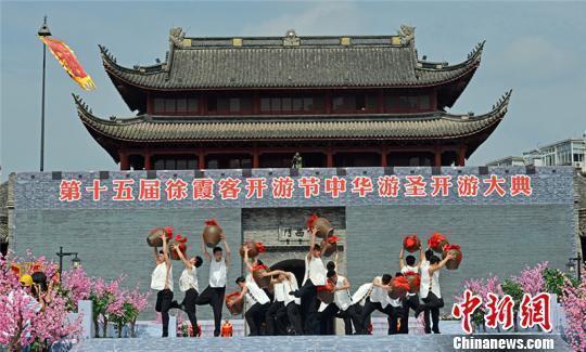 浙江寧海舉行中華遊聖開遊大典 擦亮徐霞客遊線品牌