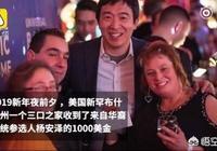 美國人不認識的楊安澤,會成為第一位華裔美國總統嗎?