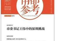 市委書記如何定義深圳上升空間