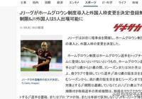 這回中超睡不著了吧,2019日本J聯賽新規:外援無限制!