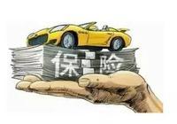 """汽車保險到底該買些啥?看完不再花""""冤枉錢""""!"""