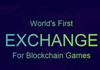 BIT.GAME(BGX)首家區塊鏈遊戲垂直領域交易所