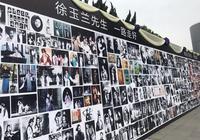 """送別""""永遠的寶哥哥"""" 徐玉蘭追悼會今日在上海舉行"""