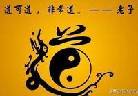 道家、儒家、佛家之三大思想精髓,儒釋道本是一家