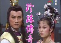 看《珍珠傳奇》,廣平王並非真的愛沈珍珠