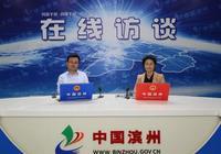 濱州市沾化區委副書記、區長劉長海網談沾化建設