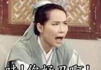 許仙搞笑表情包:不服neng死我呀!(原來你是這樣的許仙!)